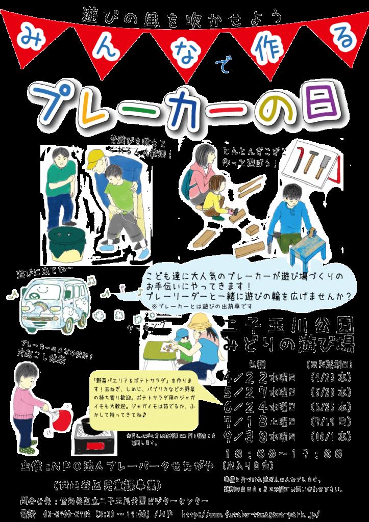 プレーカーポスター2015【6月】
